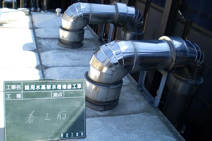 水槽交換工事 ~友部市 C病院~